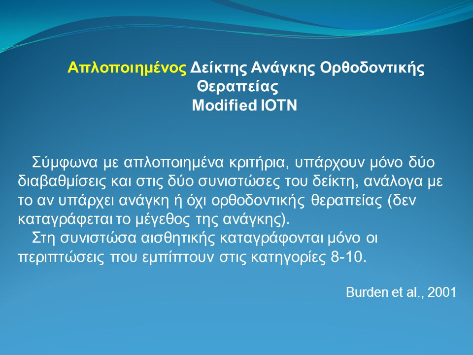 Απλοποιημένος Δείκτης Ανάγκης Ορθοδοντικής Θεραπείας