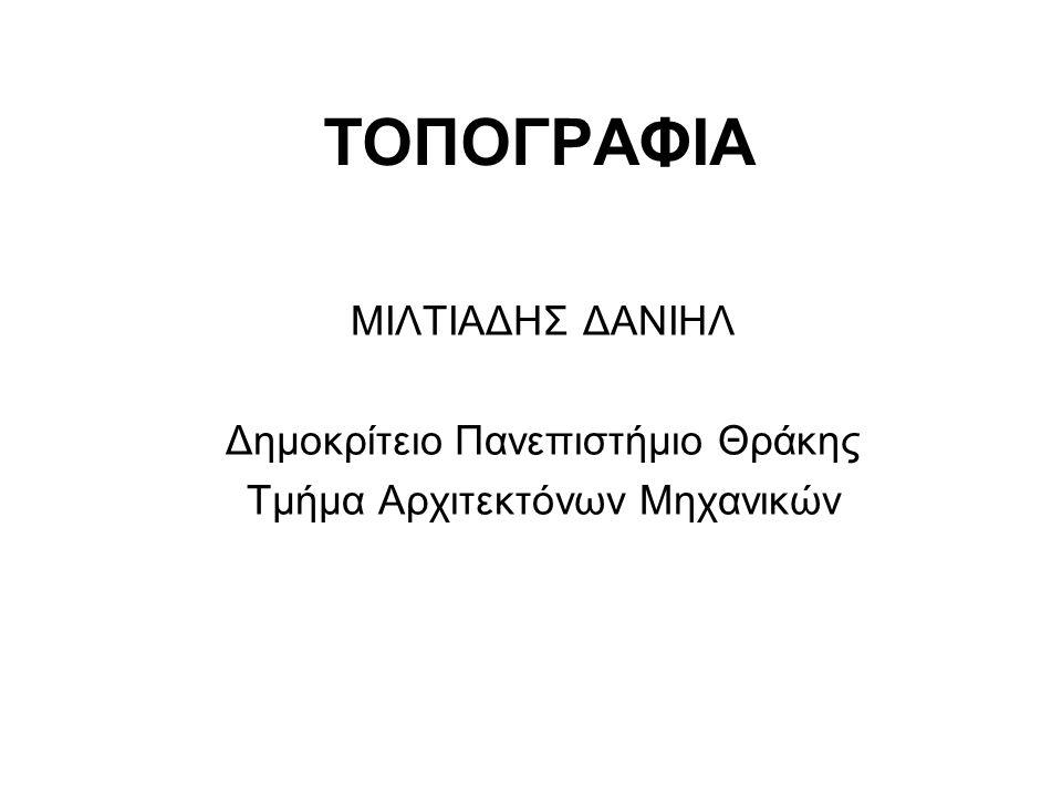ΤΟΠΟΓΡΑΦΙΑ ΜΙΛΤΙΑΔΗΣ ΔΑΝΙΗΛ Δημοκρίτειο Πανεπιστήμιο Θράκης