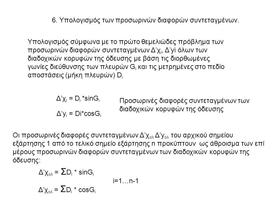 6. Υπολογισμός των προσωρινών διαφορών συντεταγμένων.