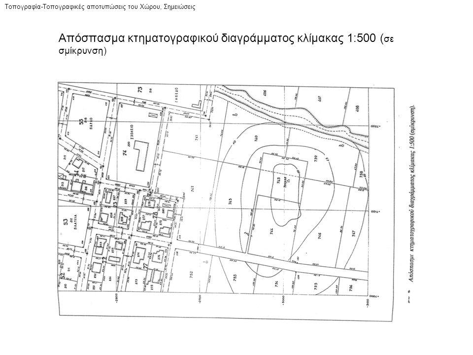 Απόσπασμα κτηματογραφικού διαγράμματος κλίμακας 1:500 (σε σμίκρυνση)