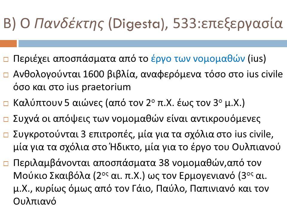 Β) Ο Πανδέκτης (Digesta), 533:επεξεργασία