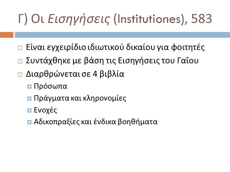 Γ) Οι Εισηγήσεις (Institutiones), 583