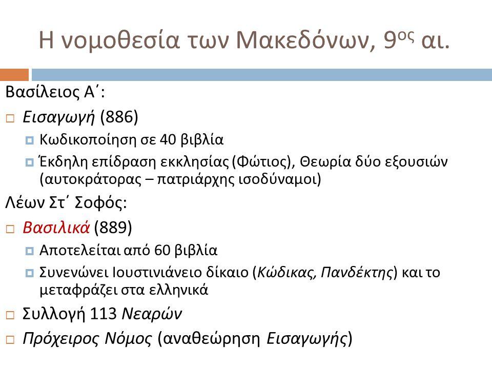 Η νομοθεσία των Μακεδόνων, 9ος αι.