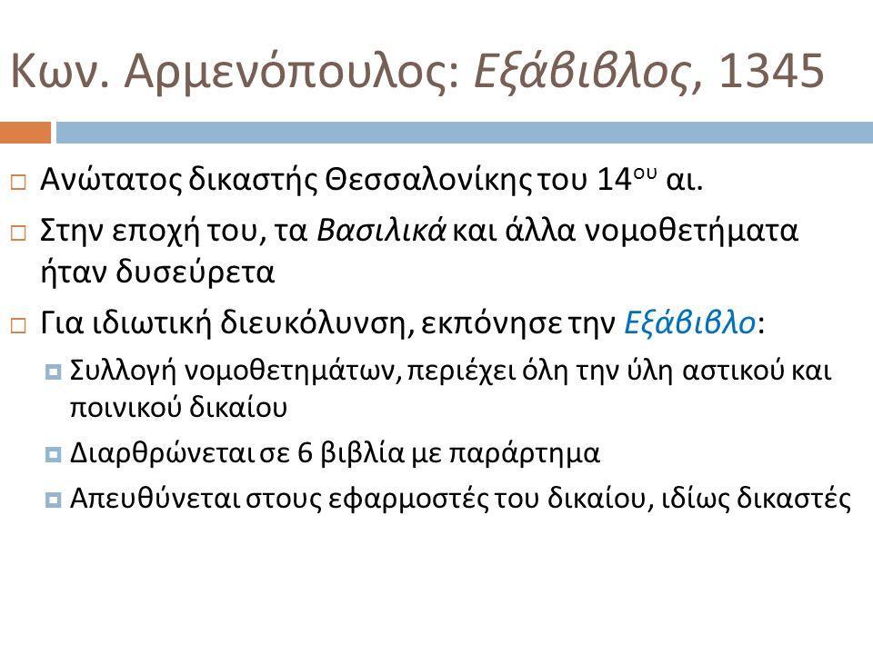 Κων. Αρμενόπουλος: Εξάβιβλος, 1345