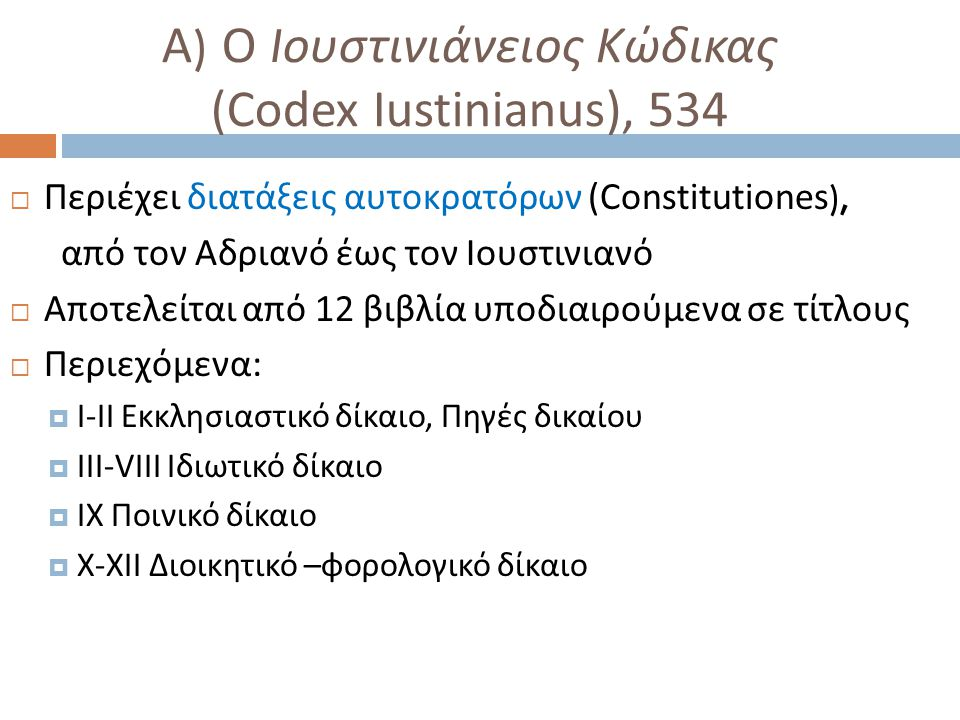 Α) Ο Iουστινιάνειος Κώδικας (Codex Iustinianus), 534