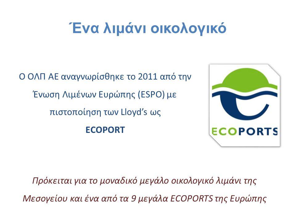 Ένα λιμάνι οικολογικό Ο ΟΛΠ ΑΕ αναγνωρίσθηκε το 2011 από την Ένωση Λιμένων Ευρώπης (ESPO) με πιστοποίηση των Lloyd's ως.