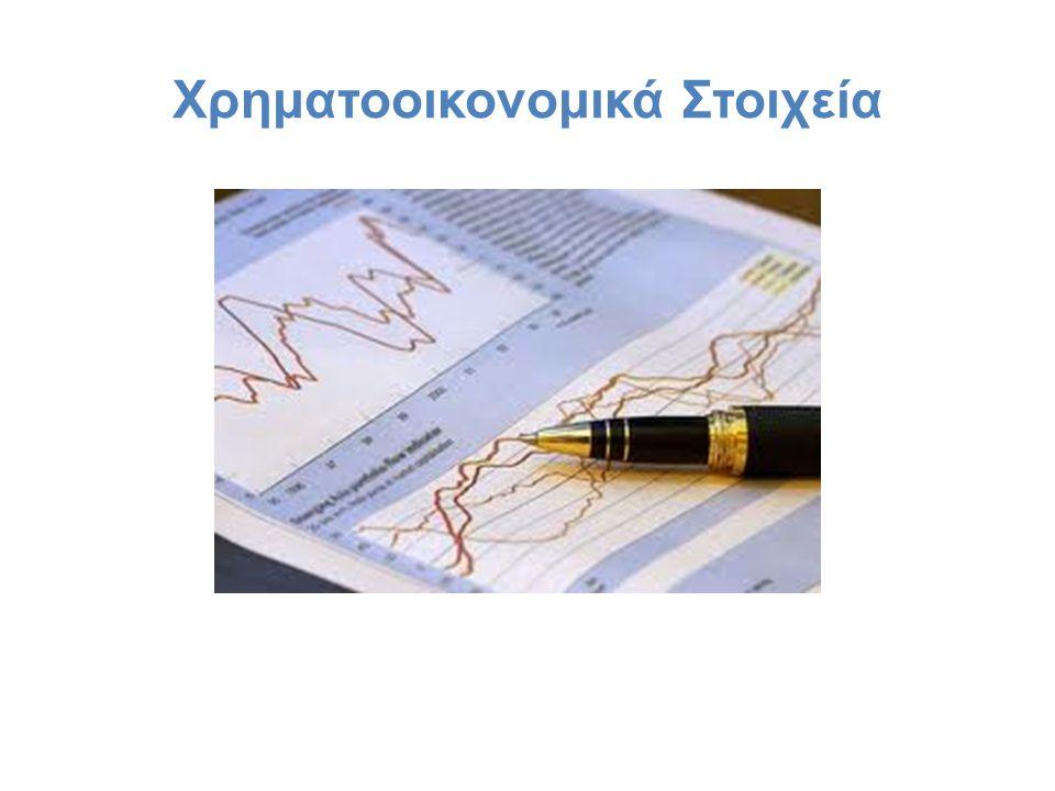 Χρηματοοικονομικά Στοιχεία