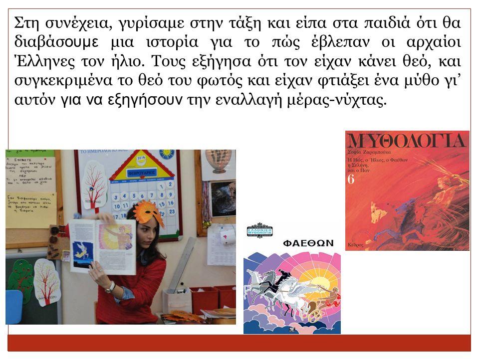 Στη συνέχεια, γυρίσαμε στην τάξη και είπα στα παιδιά ότι θα διαβάσουμε μια ιστορία για το πώς έβλεπαν οι αρχαίοι Έλληνες τον ήλιο.