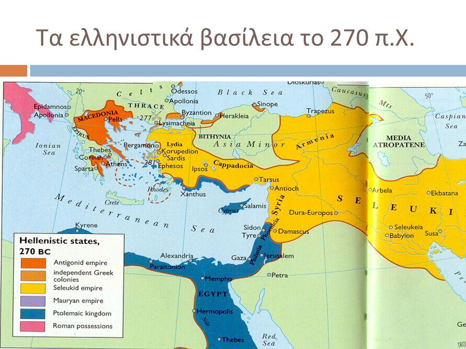 Τα ελληνιστικά βασίλεια το 270 π.Χ.