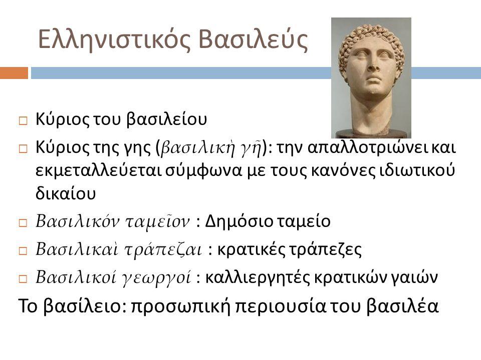 Ελληνιστικός Βασιλεύς