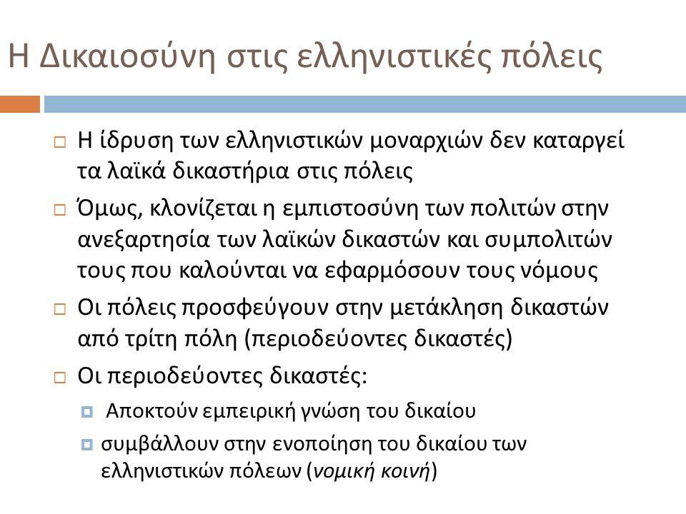 Η Δικαιοσύνη στις ελληνιστικές πόλεις