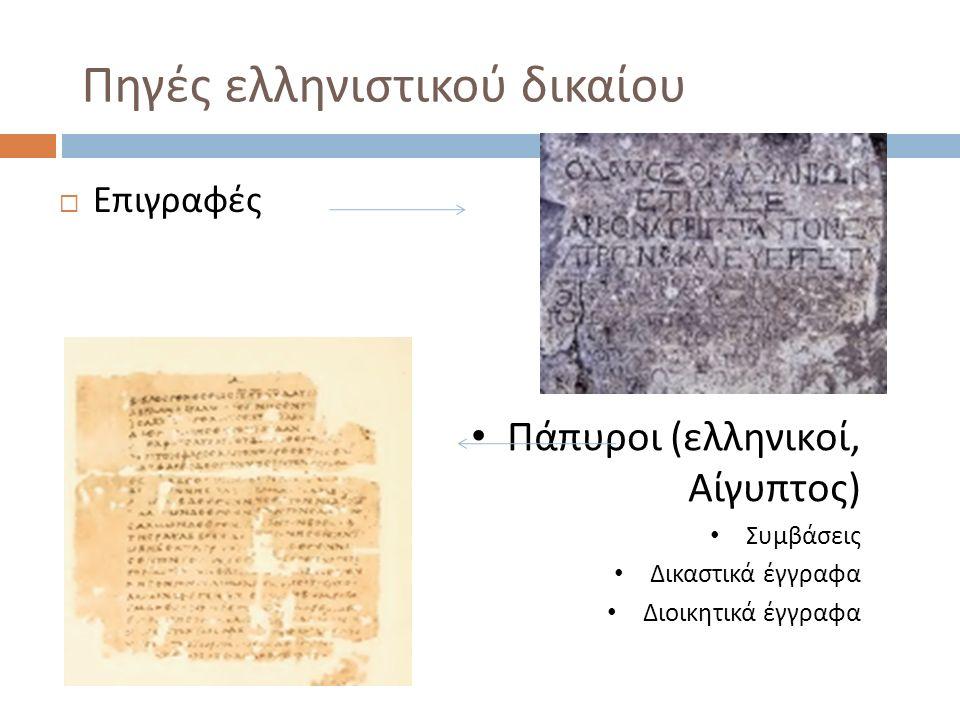 Πηγές ελληνιστικού δικαίου