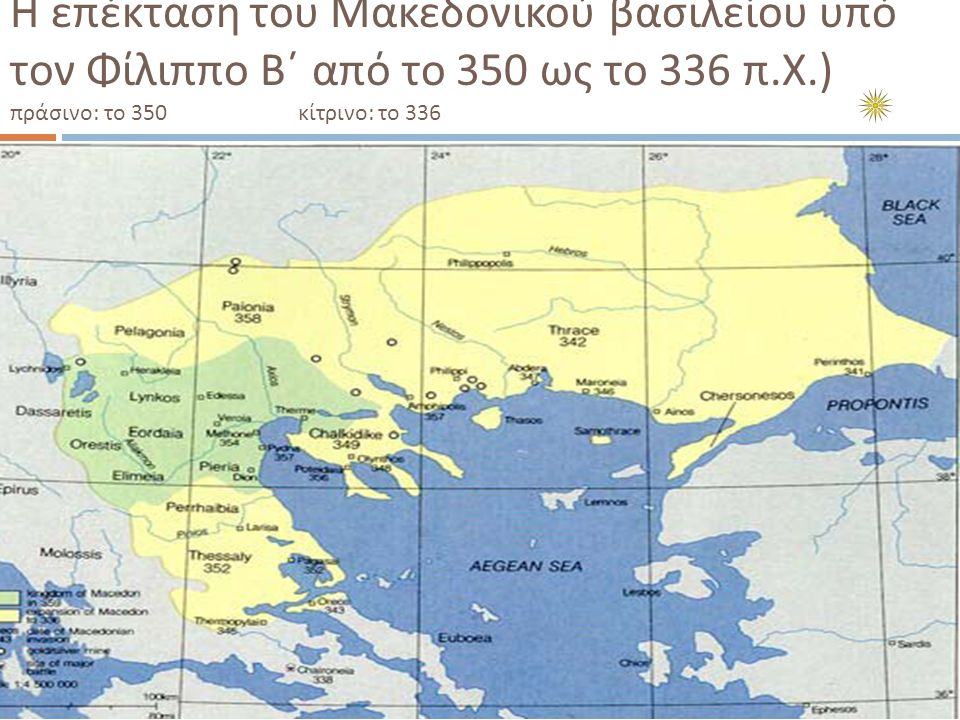 Η επέκταση του Μακεδονικού βασιλείου υπό τον Φίλιππο Β΄ από το 350 ως το 336 π.Χ.) πράσινο: το 350 κίτρινο: το 336