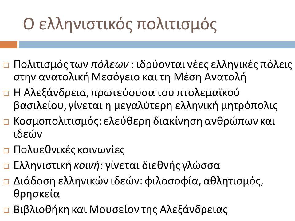 Ο ελληνιστικός πολιτισμός