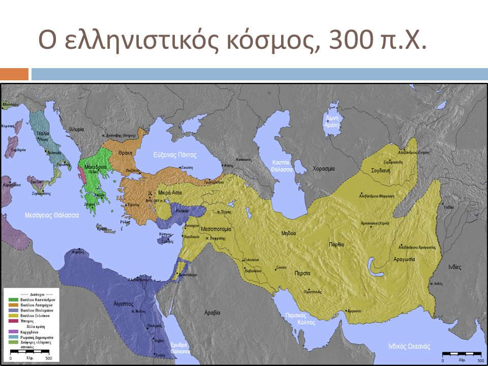 Ο ελληνιστικός κόσμος, 300 π.Χ.