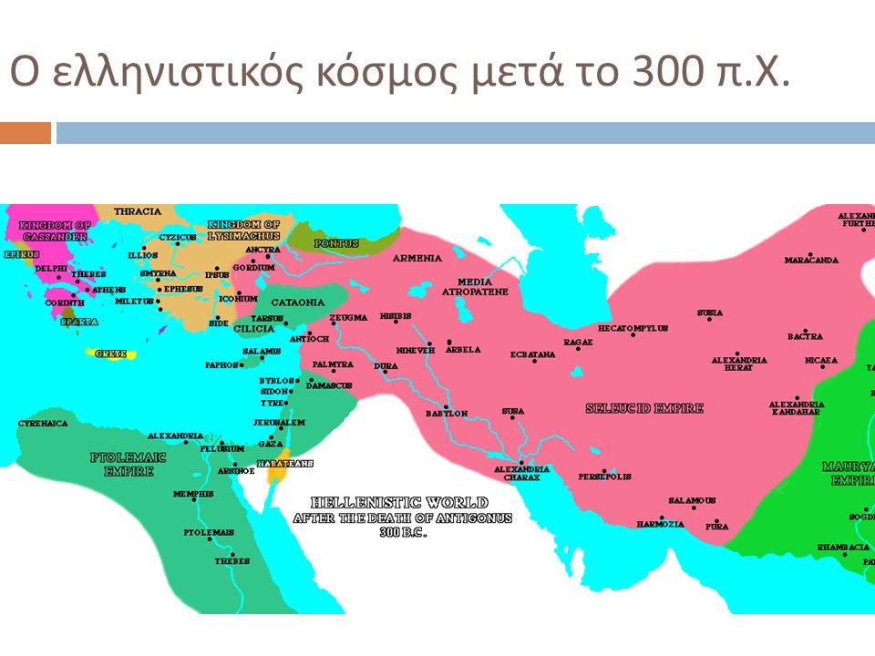 Ο ελληνιστικός κόσμος μετά το 300 π.Χ.