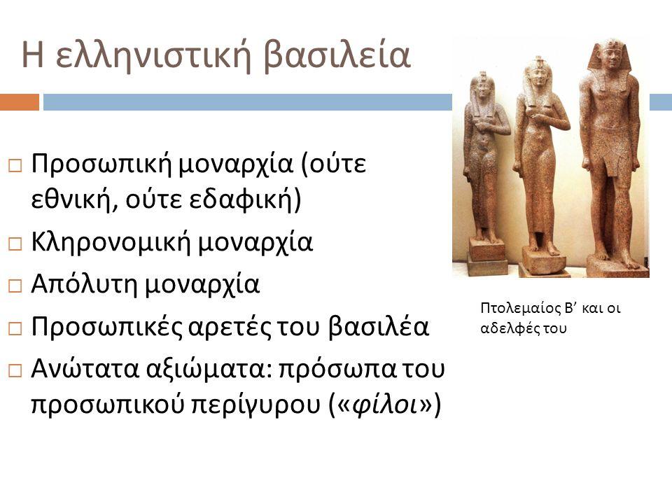 Η ελληνιστική βασιλεία
