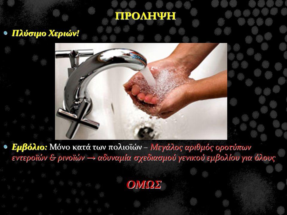 ΠΡΟΛΗΨΗ ΟΜΩΣ Πλύσιμο Χεριών!