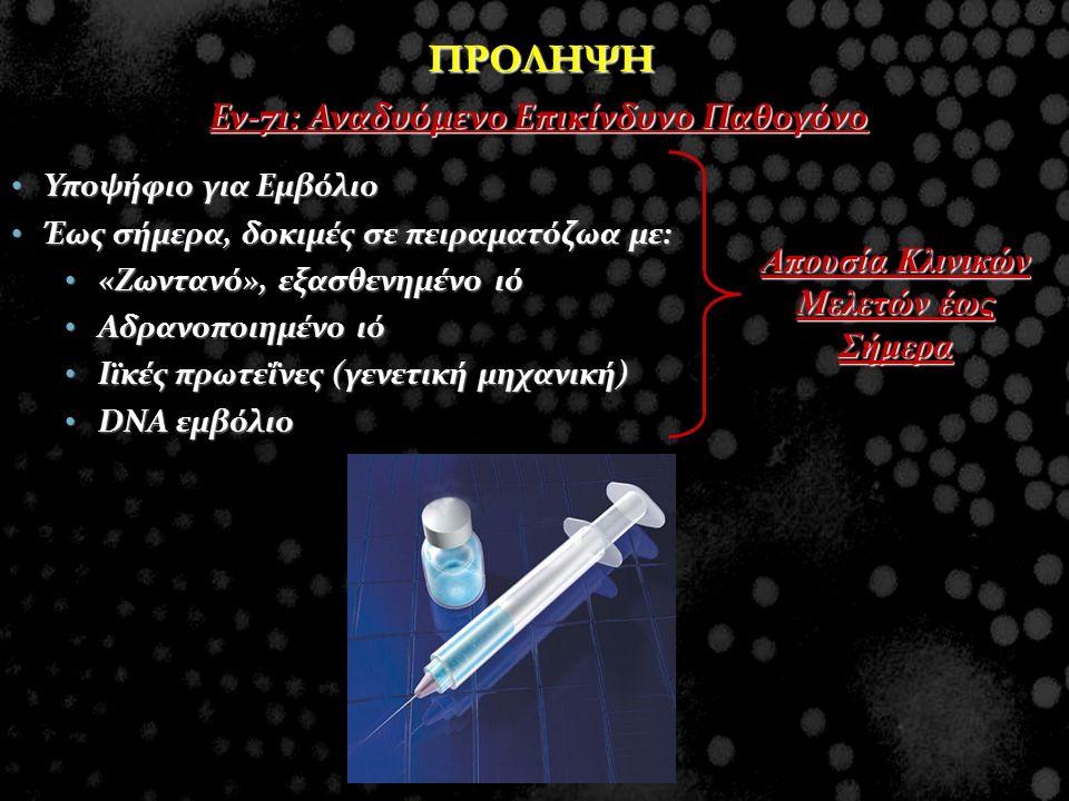 ΠΡΟΛΗΨΗ Ev-71: Αναδυόμενο Επικίνδυνο Παθογόνο