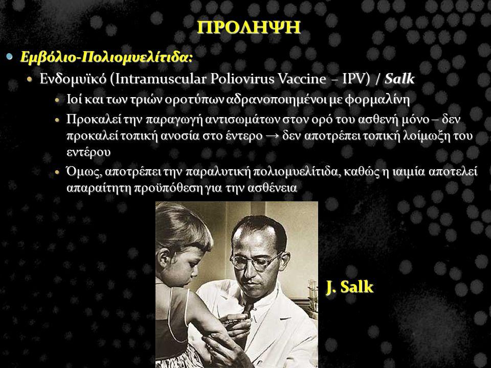 ΠΡΟΛΗΨΗ J. Salk Εμβόλιο-Πολιομυελίτιδα: