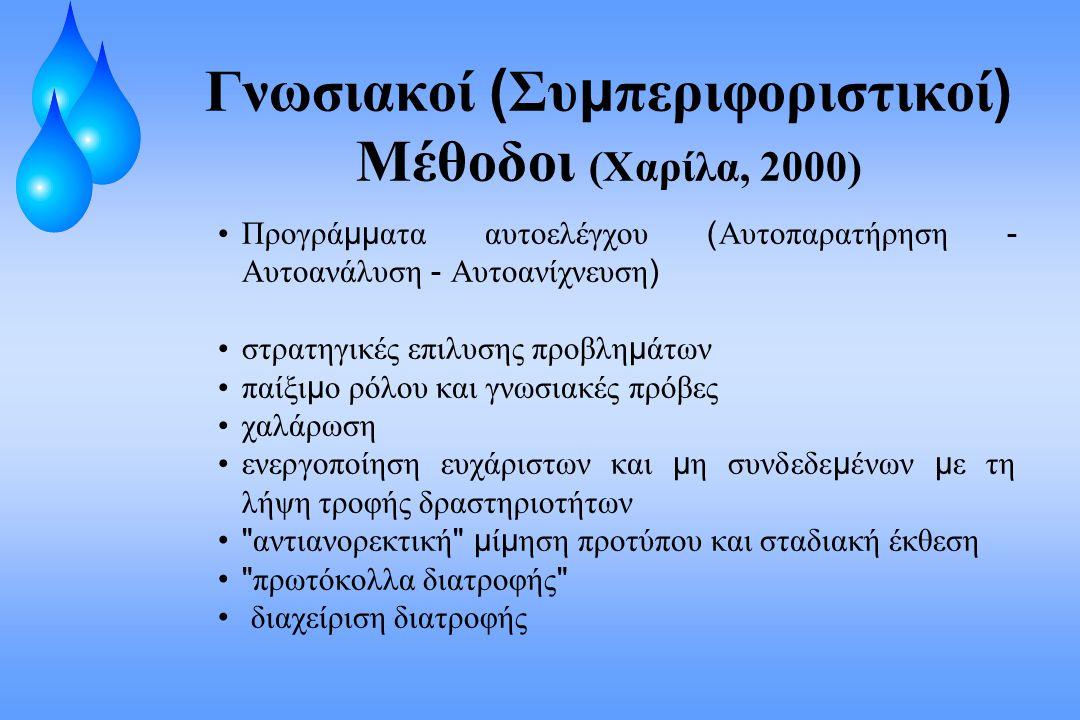 Γνωσιακοί (Συμπεριφοριστικοί) Μέθοδοι (Χαρίλα, 2000)