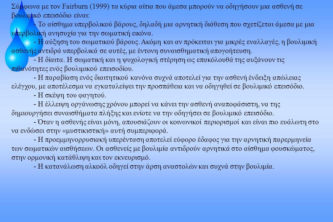 Σύμφωνα με τον Fairburn (1999) τα κύρια αίτια που άμεσα μπορούν να οδηγήσουν μια ασθενή σε βουλιμικό επεισόδιο είναι:
