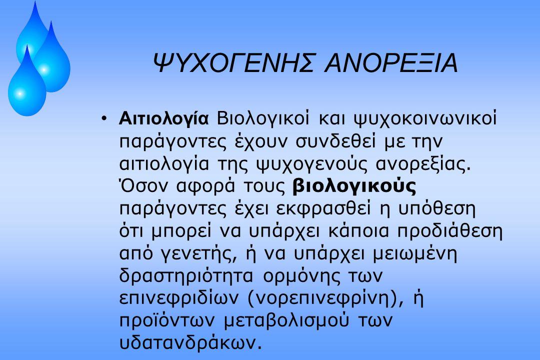 ΨΥΧΟΓΕΝΗΣ ΑΝΟΡΕΞΙΑ
