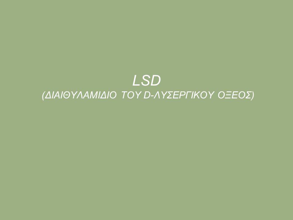 LSD (ΔΙΑΙΘΥΛΑΜΙΔΙΟ ΤΟΥ D-ΛΥΣΕΡΓΙΚΟΥ ΟΞΕΟΣ)