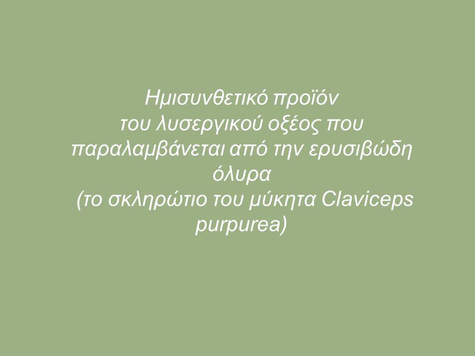 Ημισυνθετικό προϊόν του λυσεργικού οξέος που παραλαμβάνεται από την ερυσιβώδη όλυρα (το σκληρώτιο του μύκητα Claviceps purpurea)