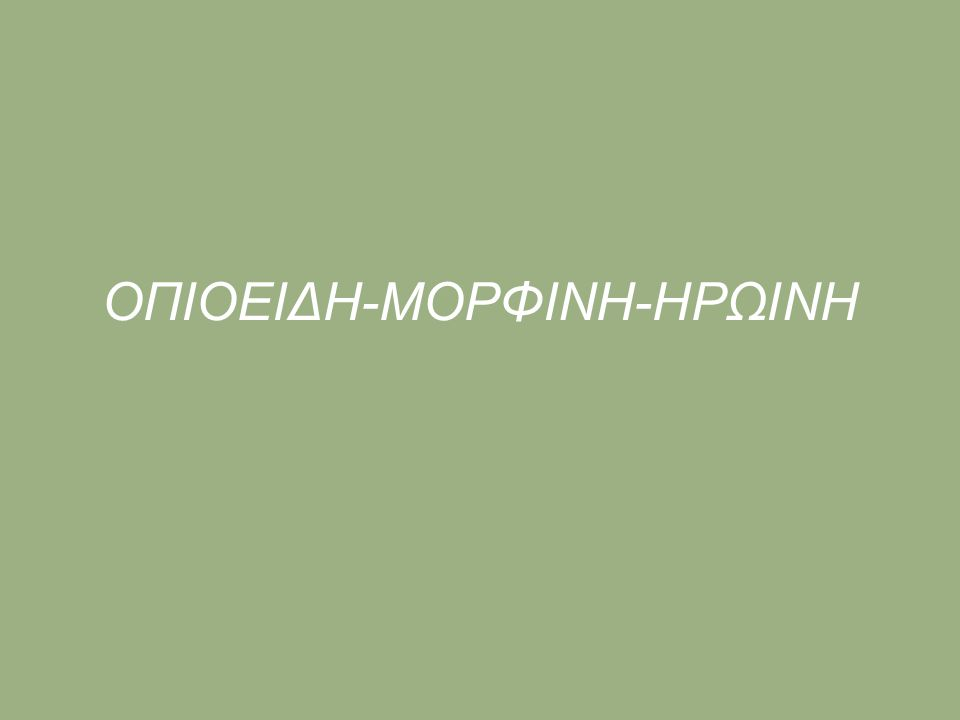 ΟΠΙΟΕΙΔΗ-ΜΟΡΦΙΝΗ-ΗΡΩΙΝΗ