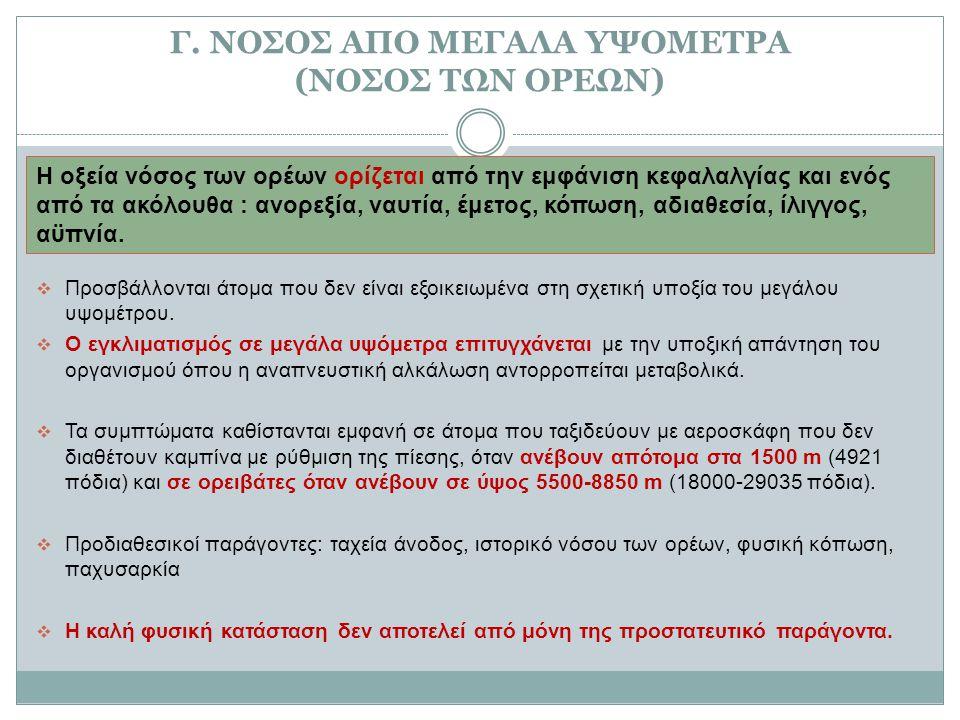 Γ. ΝΟΣΟΣ ΑΠΟ ΜΕΓΑΛΑ ΥΨΟΜΕΤΡΑ (ΝΟΣΟΣ ΤΩΝ ΟΡΕΩΝ)