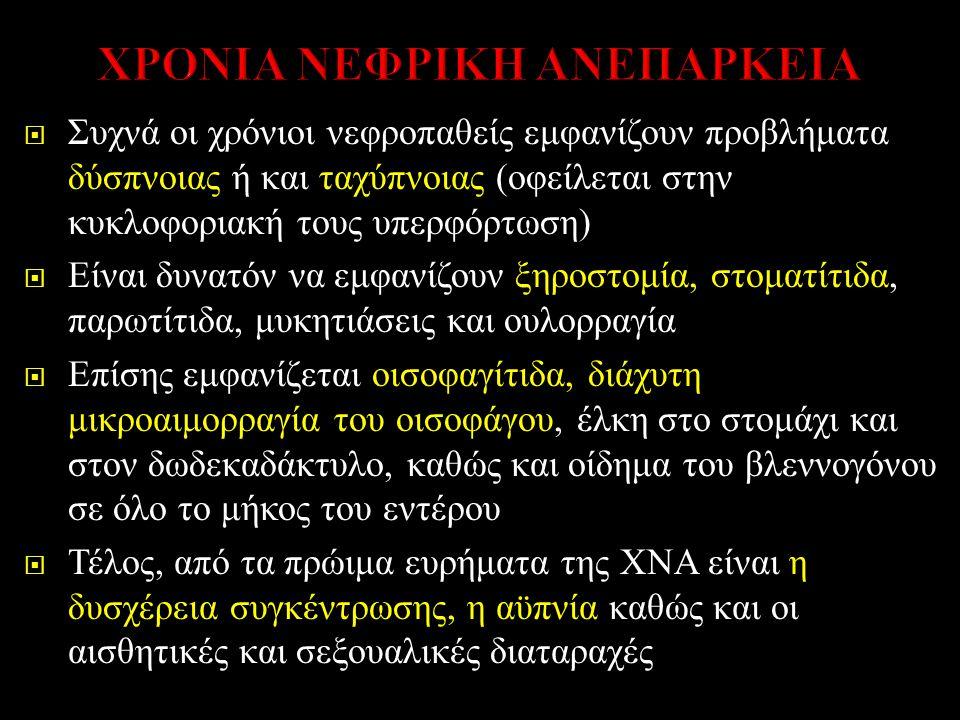 ΧΡΟΝΙΑ ΝΕΦΡΙΚΗ ΑΝΕΠΑΡΚΕΙΑ