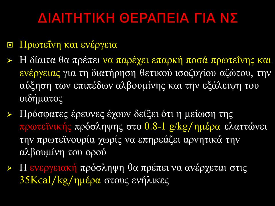 ΔΙΑΙΤΗΤΙΚΗ ΘΕΡΑΠΕΙΑ ΓΙΑ ΝΣ