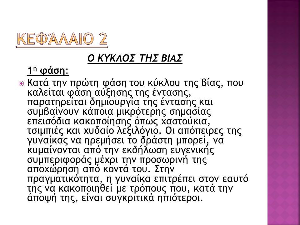 Κεφάλαιο 2 Ο ΚΥΚΛΟΣ ΤΗΣ ΒΙΑΣ 1η φάση: