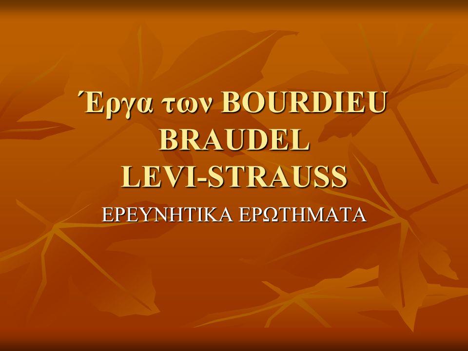 Έργα των BOURDIEU BRAUDEL LEVI-STRAUSS