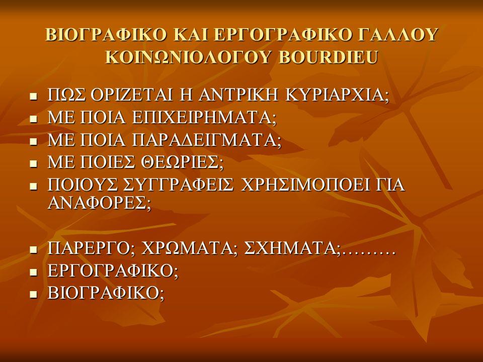 ΒΙΟΓΡΑΦΙΚΟ ΚΑΙ ΕΡΓΟΓΡΑΦΙΚΟ ΓΑΛΛΟΥ ΚΟΙΝΩΝΙΟΛΟΓΟΥ BOURDIEU