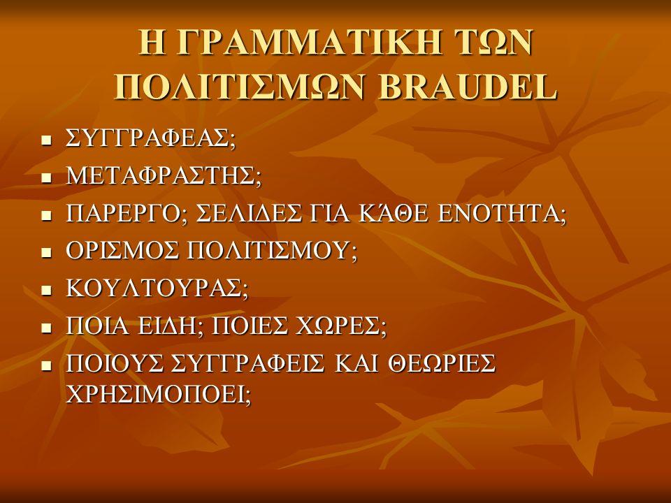 Η ΓΡΑΜΜΑΤΙΚΗ ΤΩΝ ΠΟΛΙΤΙΣΜΩΝ BRAUDEL
