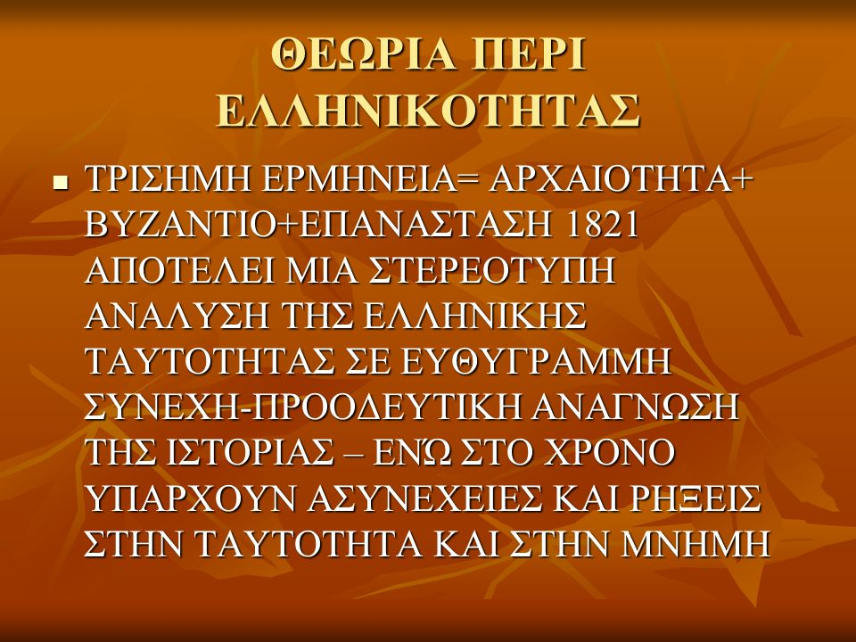 ΘΕΩΡΙΑ ΠΕΡΙ ΕΛΛΗΝΙΚΟΤΗΤΑΣ