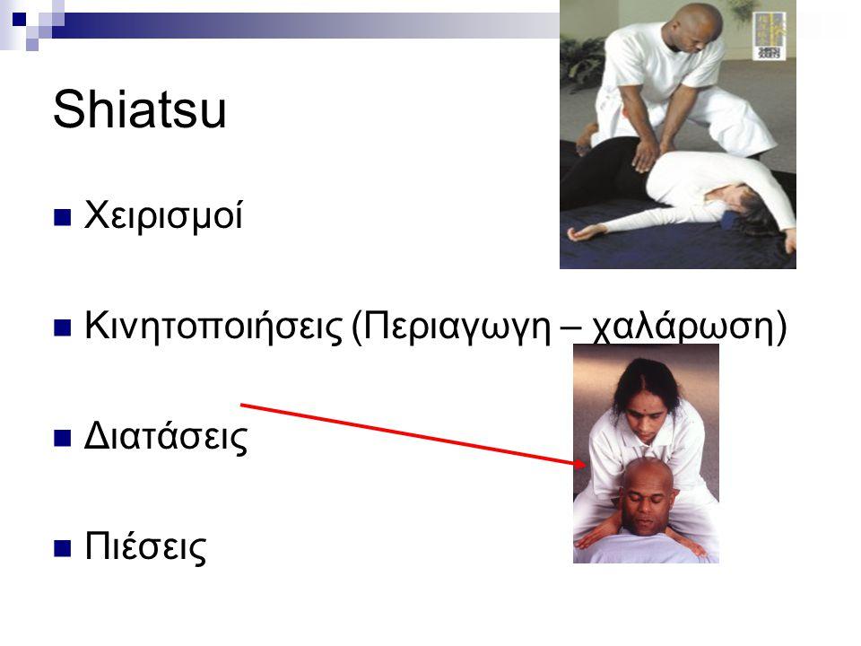 Shiatsu Χειρισμοί Κινητοποιήσεις (Περιαγωγη – χαλάρωση) Διατάσεις