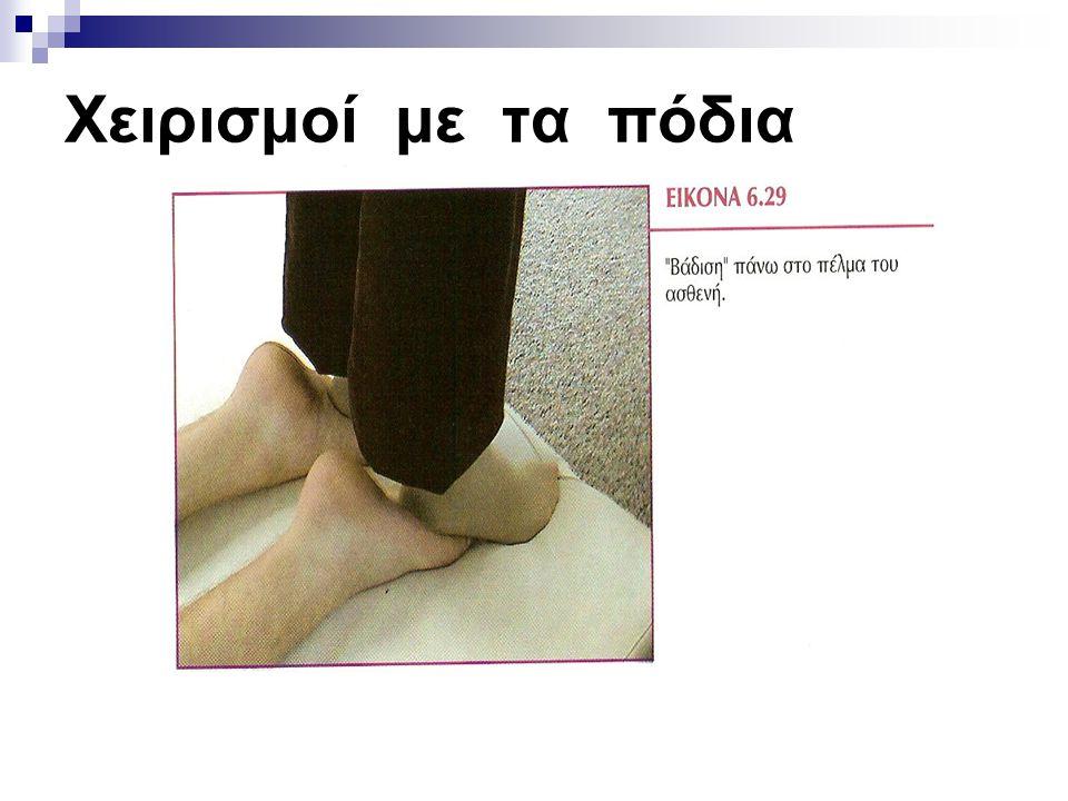 Χειρισμοί με τα πόδια