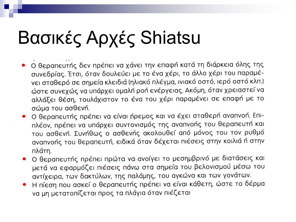Βασικές Αρχές Shiatsu