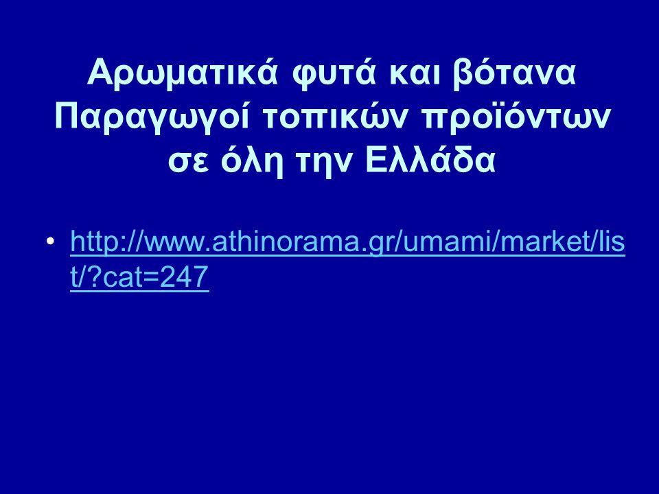Αρωματικά φυτά και βότανα Παραγωγοί τοπικών προϊόντων σε όλη την Ελλάδα