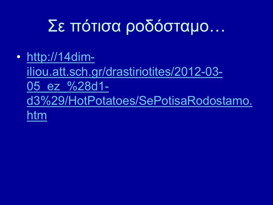 Σε πότισα ροδόσταμο… http://14dim-iliou.att.sch.gr/drastiriotites/2012-03-05_ez_%28d1-d3%29/HotPotatoes/SePotisaRodostamo.htm.