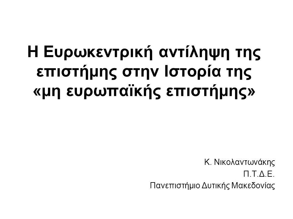 Κ. Νικολαντωνάκης Π.Τ.Δ.Ε. Πανεπιστήμιο Δυτικής Μακεδονίας