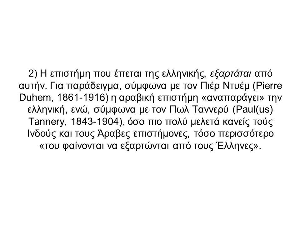 2) Η επιστήμη που έπεται της ελληνικής, εξαρτάται από αυτήν
