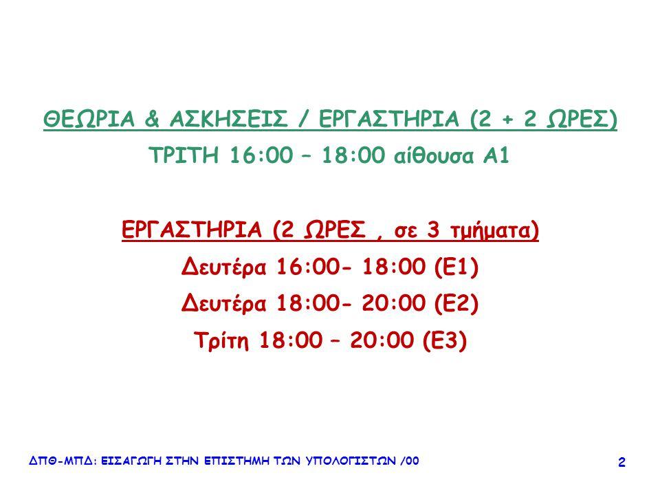 ΘΕΩΡΙΑ & ΑΣΚΗΣΕΙΣ / ΕΡΓΑΣΤΗΡΙΑ (2 + 2 ΩΡΕΣ)