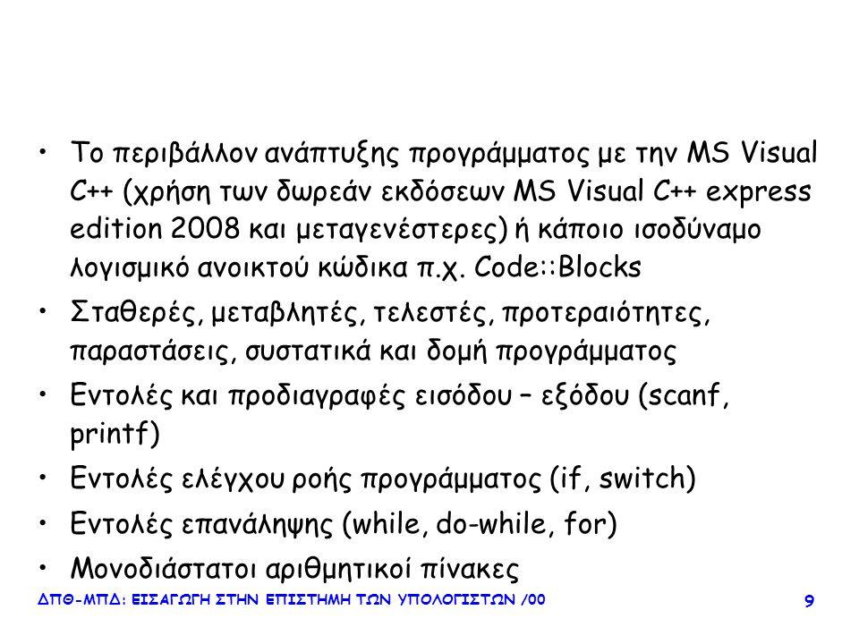 Εντολές και προδιαγραφές εισόδου – εξόδου (scanf, printf)