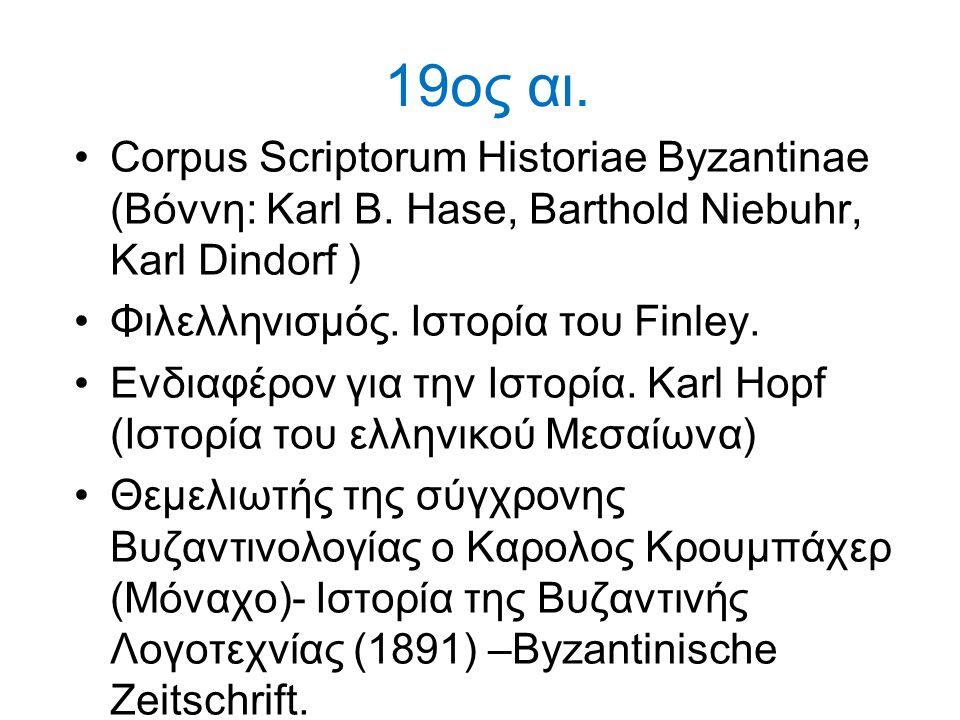 19ος αι. Corpus Scriptorum Historiae Byzantinae (Βόννη: Κarl Β. Hase, Barthold Niebuhr, Karl Dindorf )