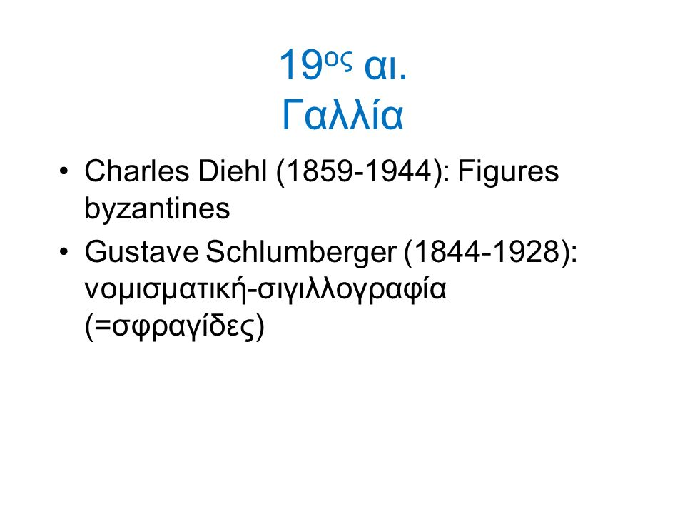 19ος αι. Γαλλία Charles Diehl (1859-1944): Figures byzantines