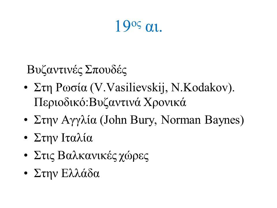 19ος αι. Βυζαντινές Σπουδές